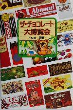 ザ・チョコレート大博覧会(単行本)