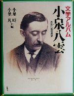 文学アルバム 小泉八雲(単行本)