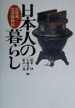 日本人の暮らし 20世紀生活博物館(単行本)