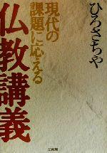 現代の課題に応える仏教講義(単行本)