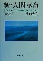 新・人間革命(第7巻)(単行本)