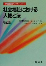 社会福祉における人権と法(介護福祉ハンドブック)(単行本)