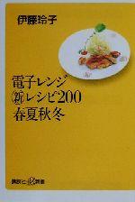 電子レンジマル新レシピ200春夏秋冬(講談社+α新書)(新書)
