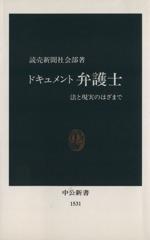 ドキュメント弁護士 法と現実のはざまで(中公新書)(新書)