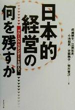 日本的経営の何を残すか グローバル・スタンダードを超えて(単行本)