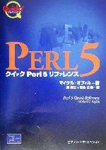 クイックPerl5リファレンス(クイックシリーズ)(単行本)