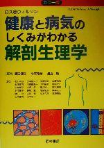 健康と病気のしくみがわかる解剖生理学 カラー版(単行本)