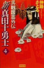 新真田十勇士 異戦国志外伝(歴史群像新書)(4)(新書)