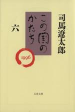 この国のかたち(文春文庫)(6)(文庫)