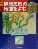 図説 伊能忠敬の地図をよむ(ふくろうの本)(単行本)