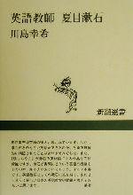 英語教師 夏目漱石(新潮選書)(単行本)