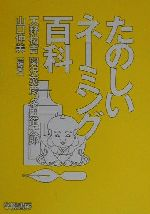 たのしいネーミング百科(学陽文庫)(文庫)