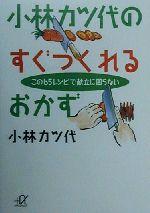 小林カツ代のすぐつくれるおかず この65レシピで献立に困らない(講談社+α文庫)(文庫)