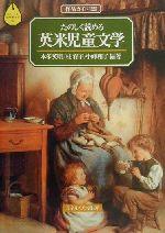 たのしく読める英米児童文学 作品ガイド120(シリーズ文学ガイド6)(単行本)