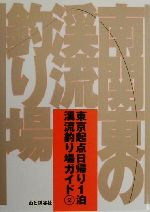 南関東の渓流釣り場(東京起点日帰り1泊渓流釣り場ガイド2)(単行本)