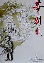 華別れ 小島剛夕遺稿集(単行本)