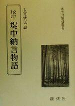 校注 堤中納言物語(新典社校注叢書11)(単行本)