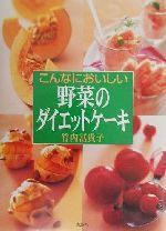 こんなにおいしい野菜のダイエットケーキ(単行本)