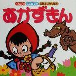 あかずきん(はじめての名作おはなし絵本)(児童書)