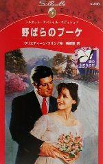 野ばらのブーケ 愛の生まれる町(シルエット・スペシャルエディションN820)(新書)