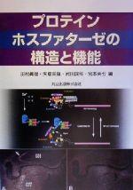 プロテインホスファターゼの構造と機能(単行本)