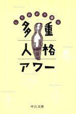 しりあがり寿の多重人格アワー(中公文庫)(文庫)