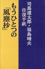 もうひとつの「風塵抄」 司馬遼太郎・福島靖夫往復手紙(単行本)