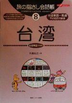 旅の指さし会話帳-台湾 台湾華語(中国語)(ここ以外のどこかへ!)(8)(単行本)