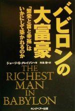 バビロンの大富豪 「繁栄と富と幸福」はいかにして築かれるのか(単行本)