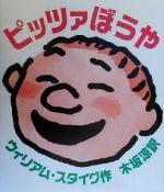 ピッツァぼうや(児童書)