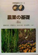 農業の基礎(農学基礎セミナー)(単行本)