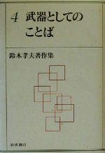 鈴木孝夫著作集-武器としてのことば(鈴木孝夫著作集4)(4)(単行本)