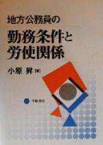地方公務員の勤務条件と労使関係(単行本)