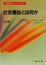 社会福祉とは何か(介護福祉ハンドブック)(単行本)