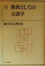 鈴木孝夫著作集-教養としての言語学(鈴木孝夫著作集6)(6)(単行本)