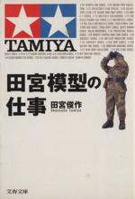 田宮模型の仕事(文春文庫)(文庫)