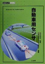 自動車用センサ(自動車工学シリーズ)(単行本)