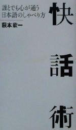 快話術 誰とでも心が通う日本語のしゃべり方(新書)