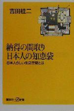 納得の間取り 日本人の知恵袋 日本人らしい生活空間とは(講談社+α新書)(新書)
