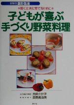 子どもが喜ぶ手づくり野菜料理 賢く丈夫に育てるために(SERIES食彩生活)(単行本)