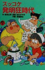 ズッコケ発明狂時代(ズッコケ文庫Z-31)(児童書)