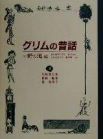 グリムの昔話-野の道編(1)(児童書)