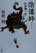 陰陽師 付喪神ノ巻(文春文庫)(文庫)