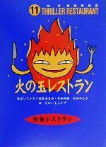 火の玉レストラン(怪談レストラン11)(児童書)