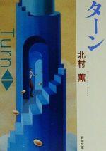 ターン(新潮文庫)(文庫)