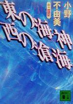 東の海神 西の滄海 十二国記(講談社文庫)(文庫)