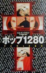 ポップ1280(単行本)