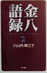 金八語録(2)(新書)