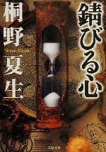 錆びる心(文春文庫)(文庫)