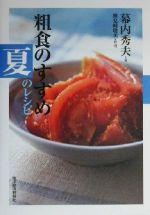 粗食のすすめ 夏のレシピ(単行本)